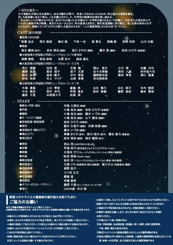 チラシ裏(ミュージカル) (1)
