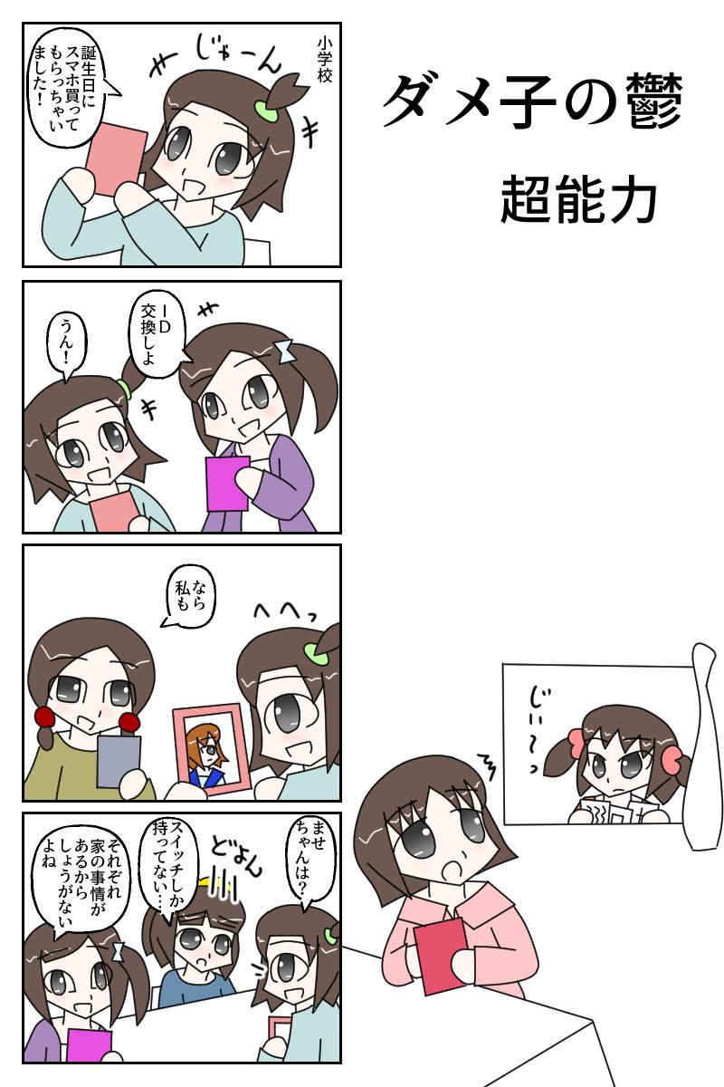 tyounouryoku1.jpg