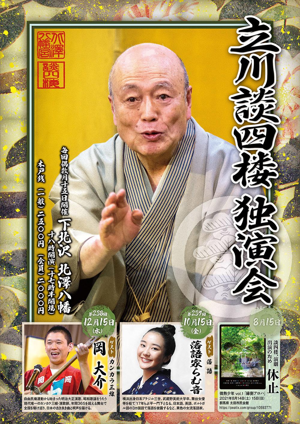 kitazawa_2021B.jpg