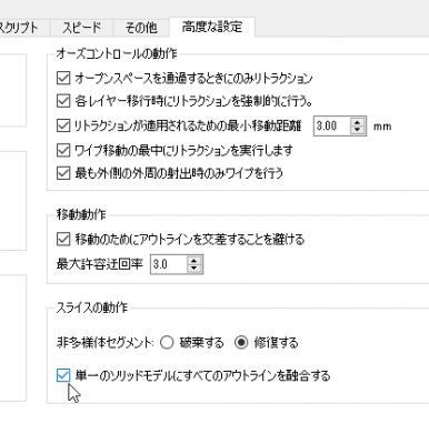Simplify3DMultipleParts08.png