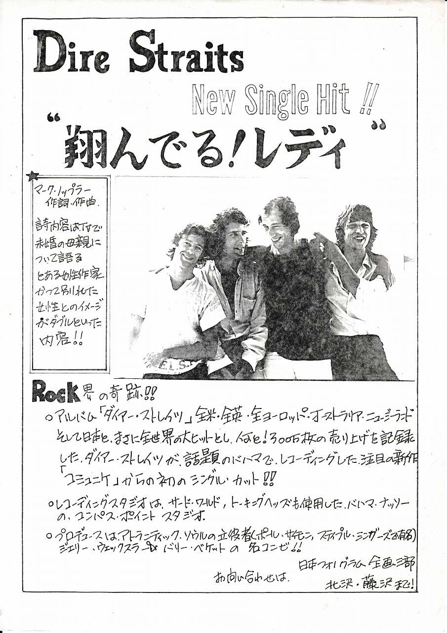 Dire Straits - Sultans of Swing Japan 05