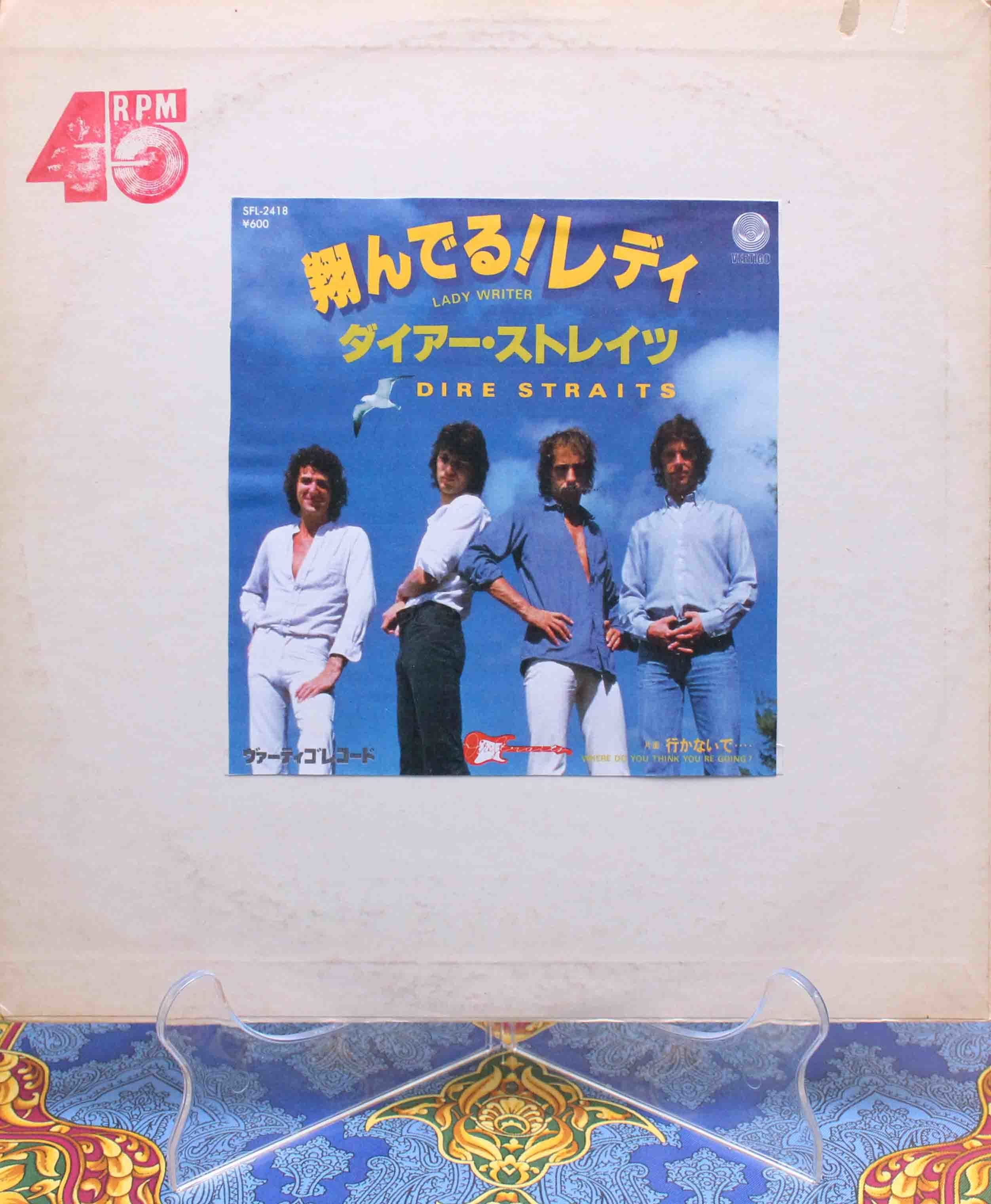 Dire Straits - Sultans of Swing Japan 02