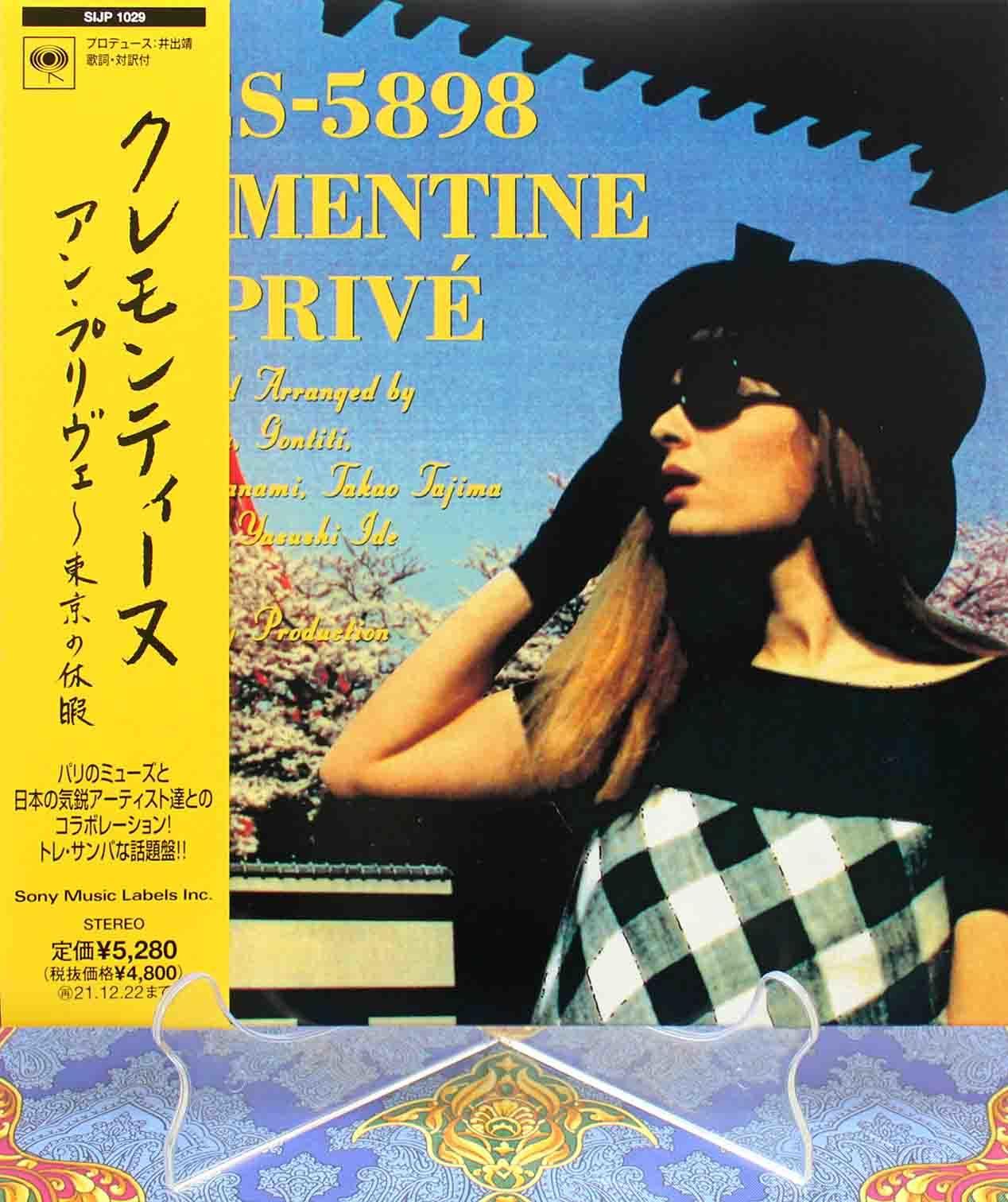 Clémentine = クレモンティーヌ 東京の休暇 En Privé 01