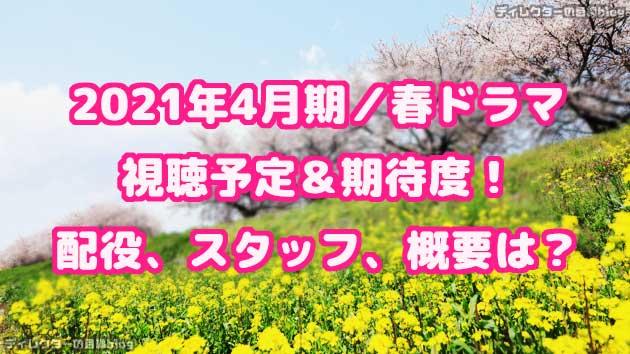2021年4月期/春ドラマ視聴予定&期待度!配役,スタッフ,概要は?