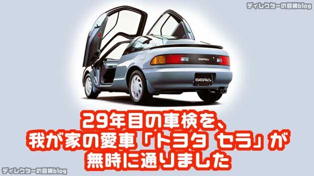 29年目の車検を、我が家の愛車「トヨタ セラ」が無時に通りました