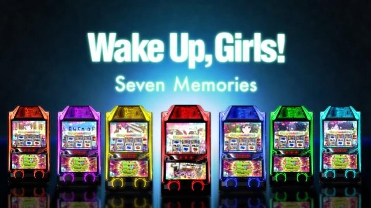 パチスロWakeUp,Girls!SevenMemories