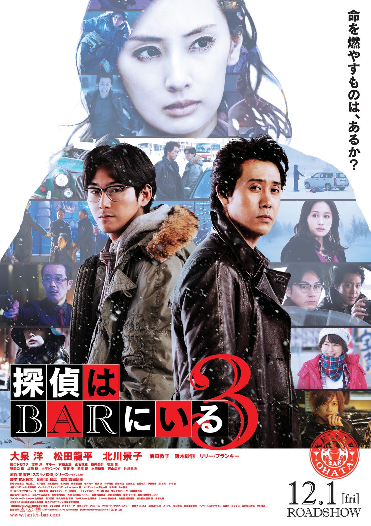 『探偵はBARにいる3』ポスター画像