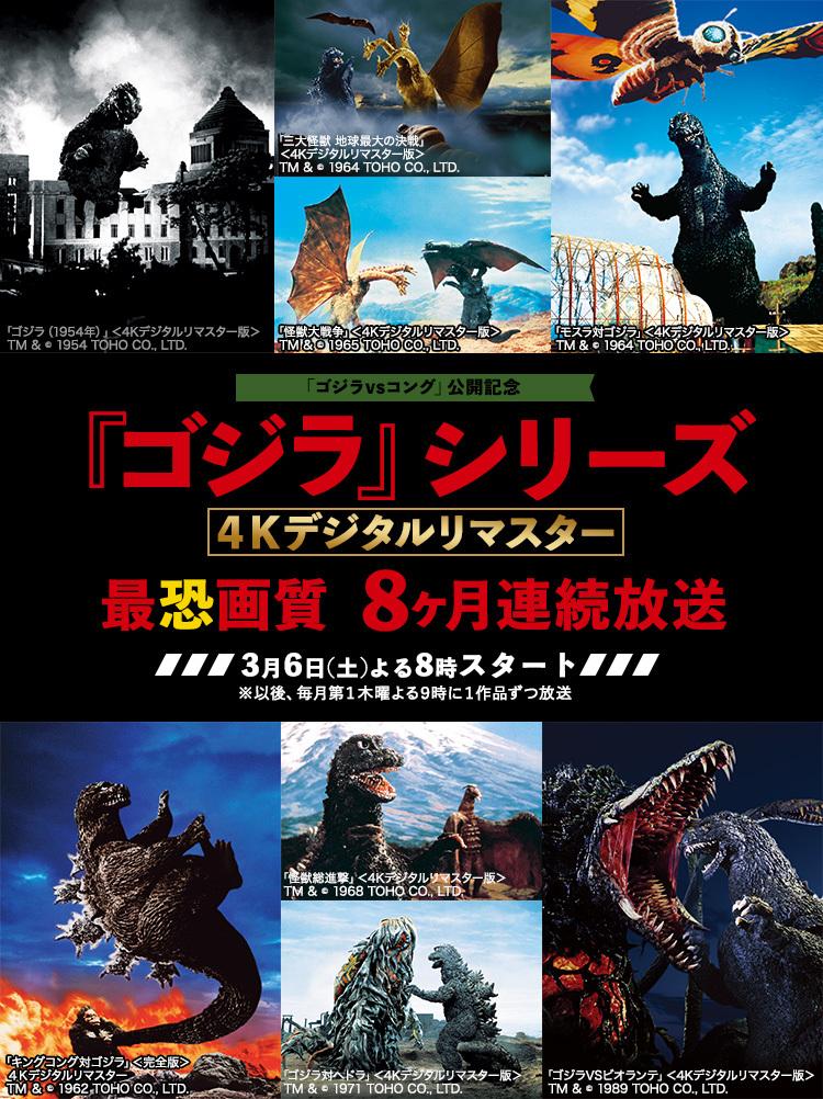 日本映画専門チャンネル「ゴジラシリーズ最恐画質放送」