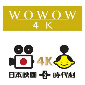 4K WOWOWと日本映画専門チャンネル