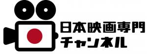 日本映画専門チャンネル LOGO