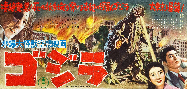 『ゴジラ(1954)』ポスター画像(横)