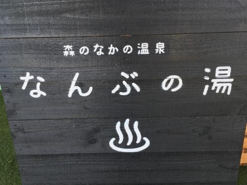 なんぶの湯①