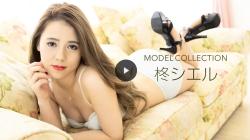 【モデルコレクション 柊シエル】の極上ビデオを見る