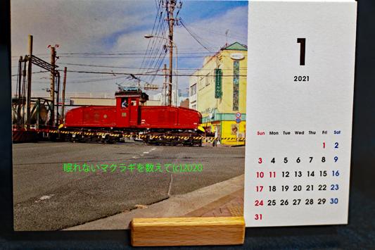 TOLOT卓上カレンダー2021-1c