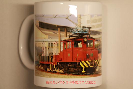 マグカップ20t9 (4)c