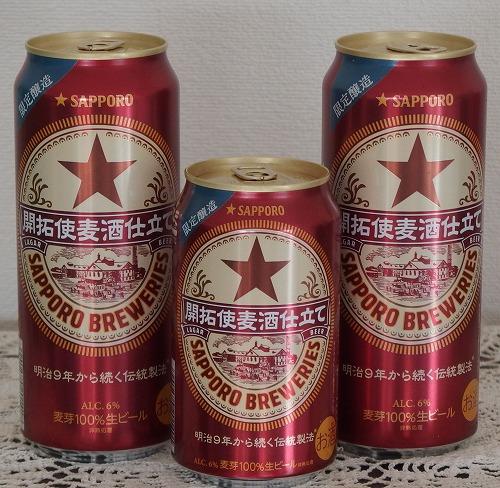 210202誤植ビール-1