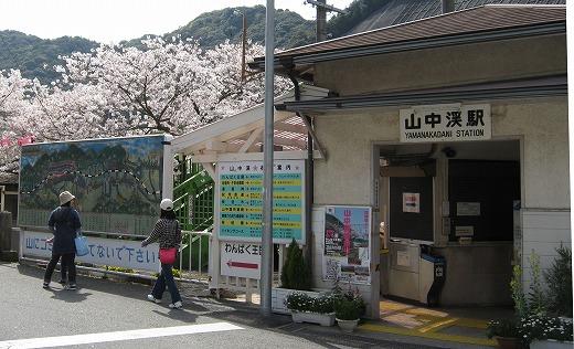 100406-1422山中渓駅