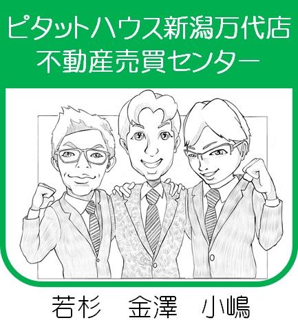 金澤・若杉・小嶋 JPG