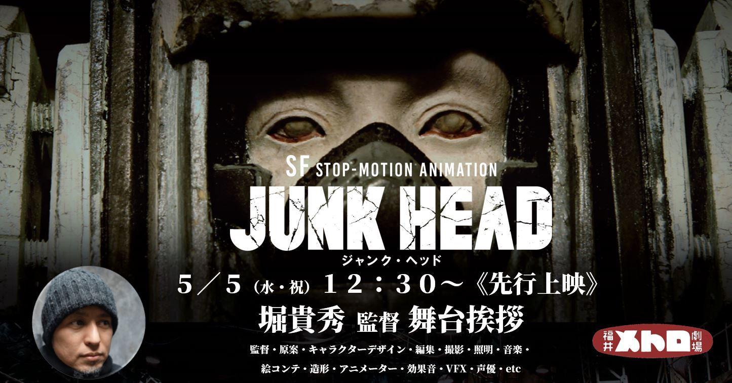 20210505_junk_head.jpg