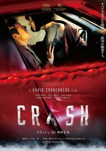 Crash.jpg