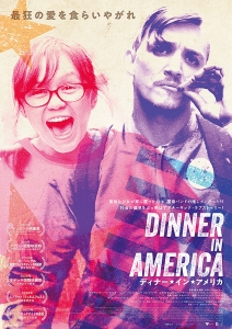 Dinner_in_America.jpg