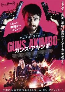 Guns_Akimbo.jpg