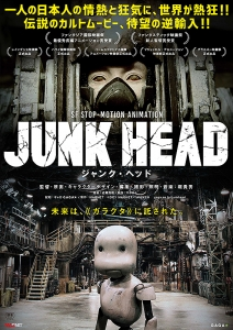 JUNK_HEAD.jpg