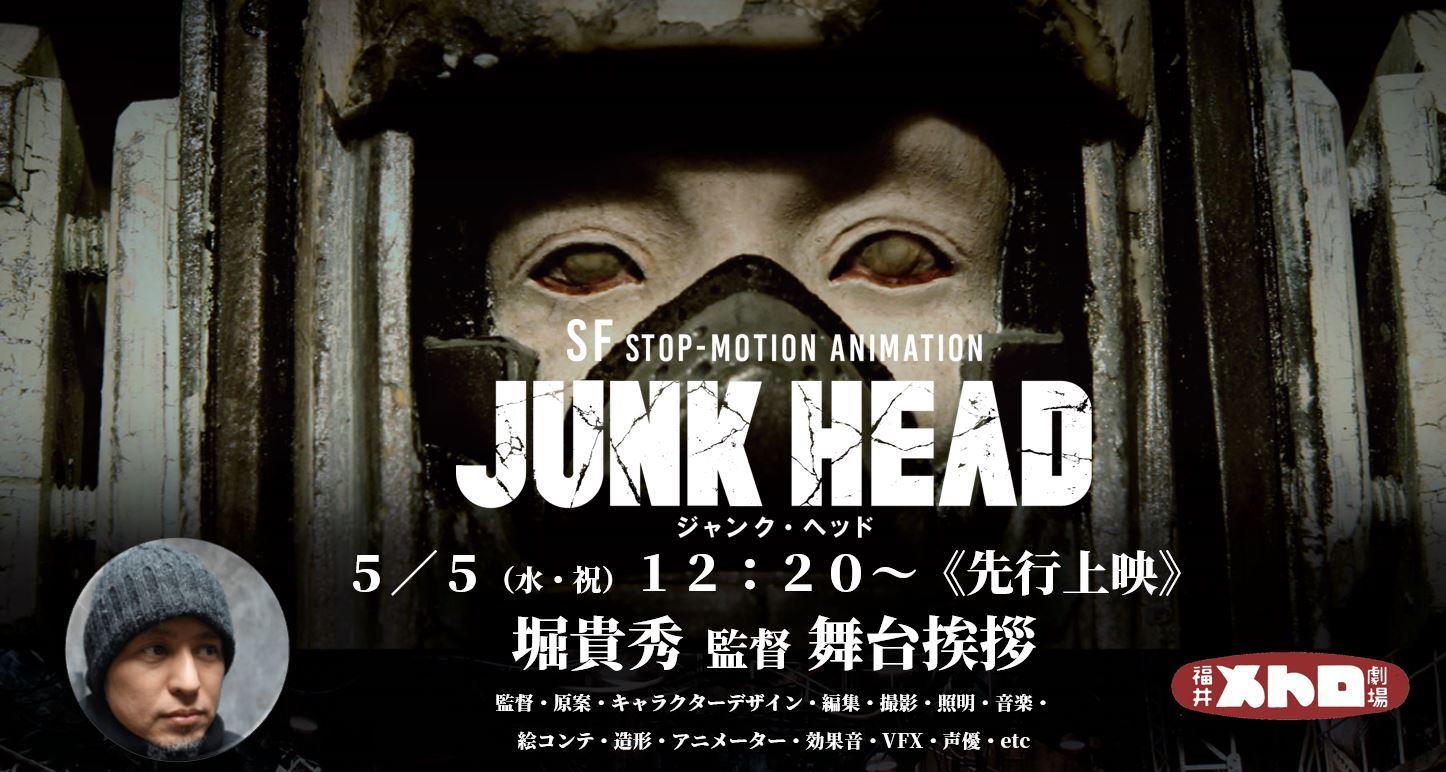 JunkHeadOGP2.jpg