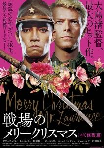 Merry_Christmas_Mr_Lawrence.jpg