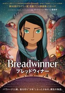 The_Breadwinner_20210927110207f5f.jpg