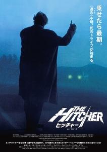 The_Hitcher.jpg