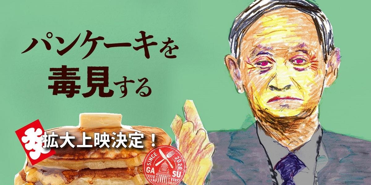 pancake_ogp.jpg