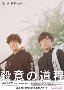 satsui_movie.jpg