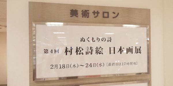 村松詩絵日本画展