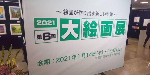 2021大絵画展