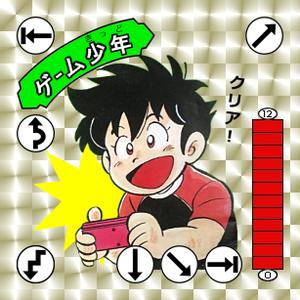 ゲーム少年(きっど)