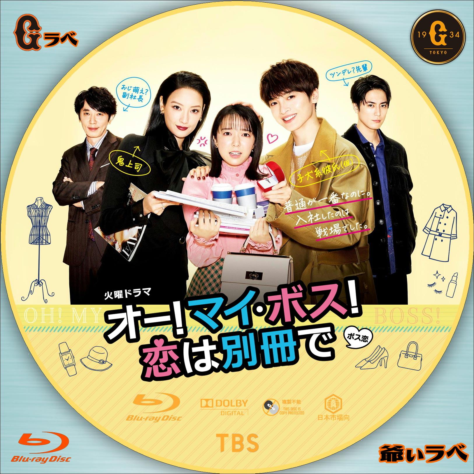 オー!マイ・ボス! 恋は別冊で(Blu-ray)