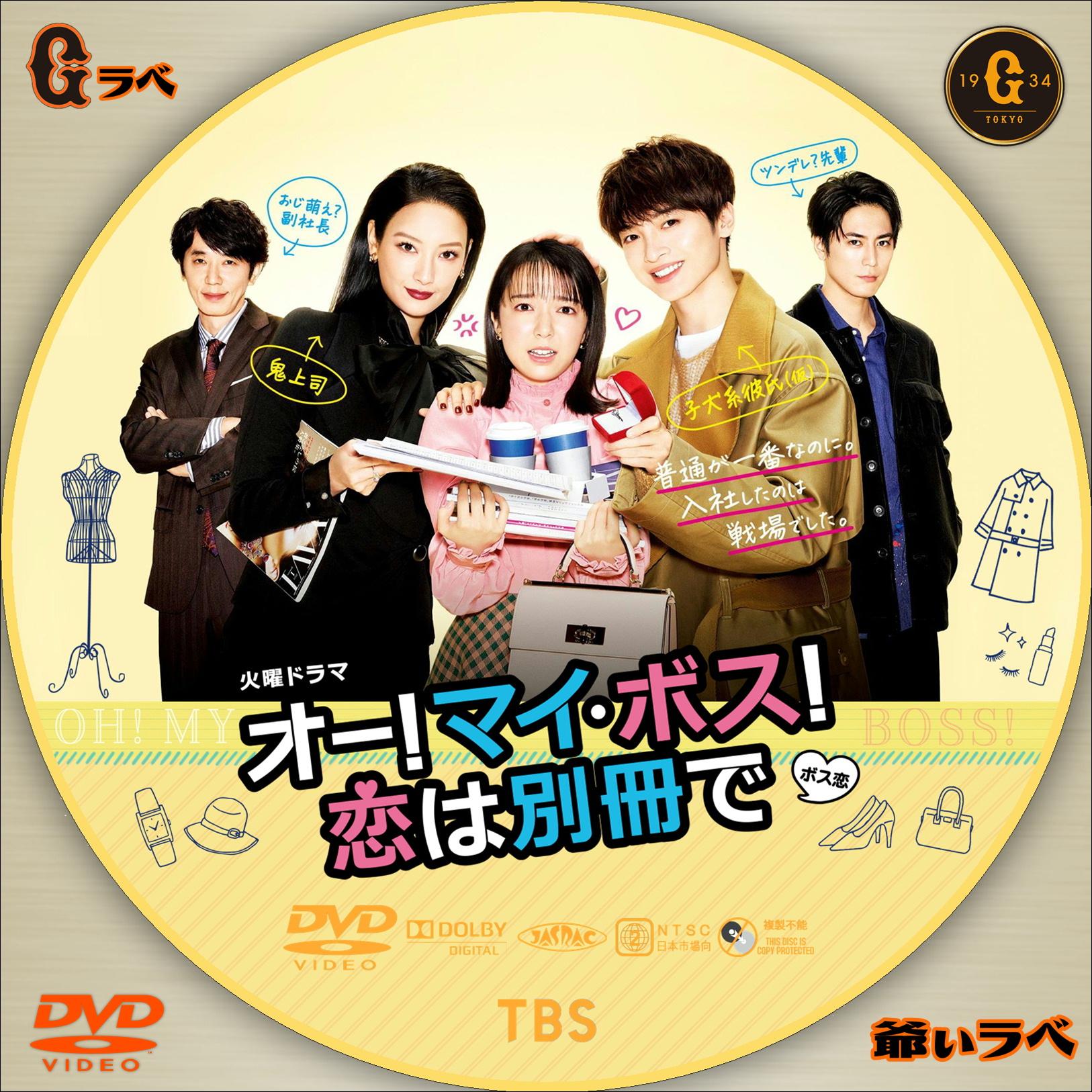オー!マイ・ボス! 恋は別冊で(DVD)