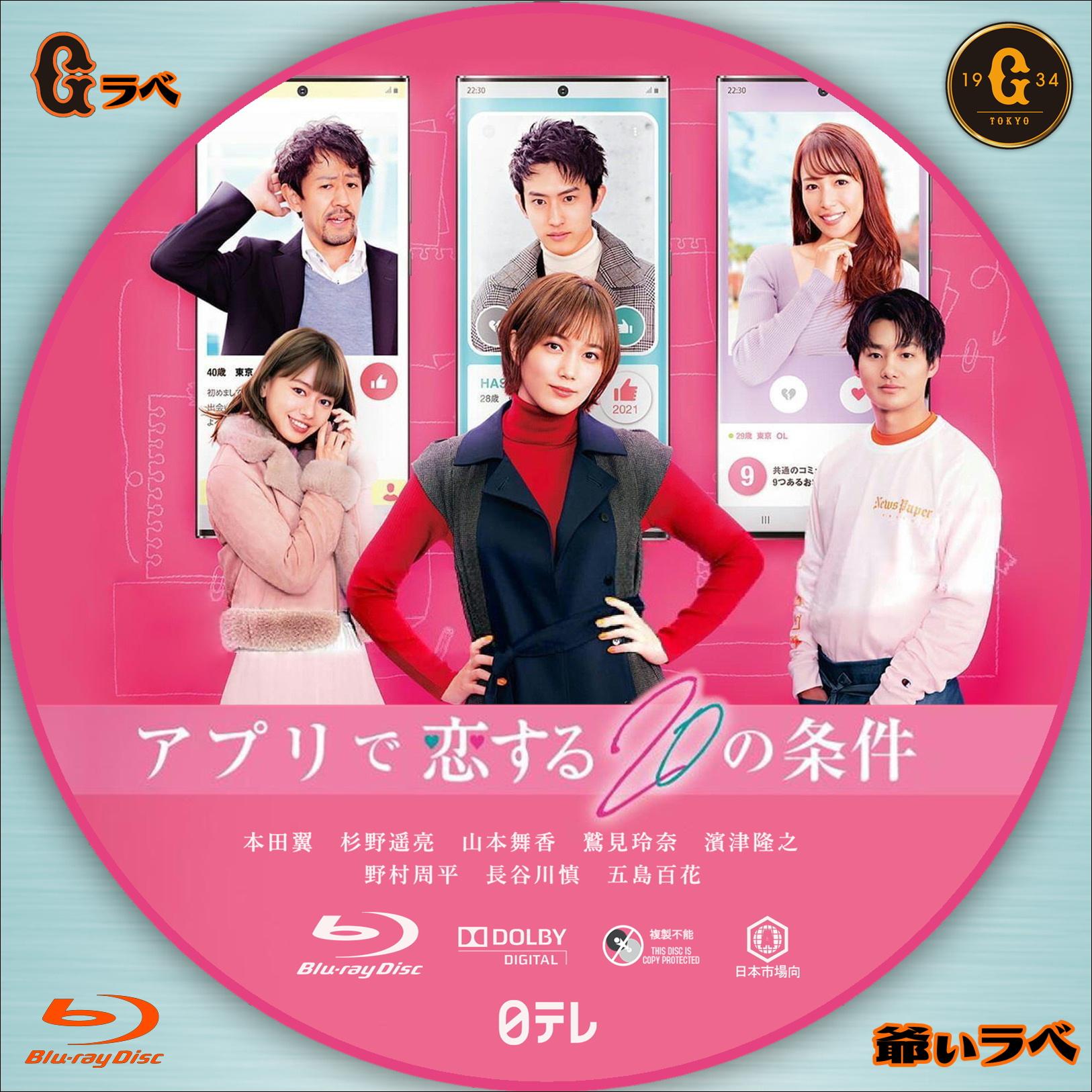 アプリで恋する20の条件(Blu-ray)
