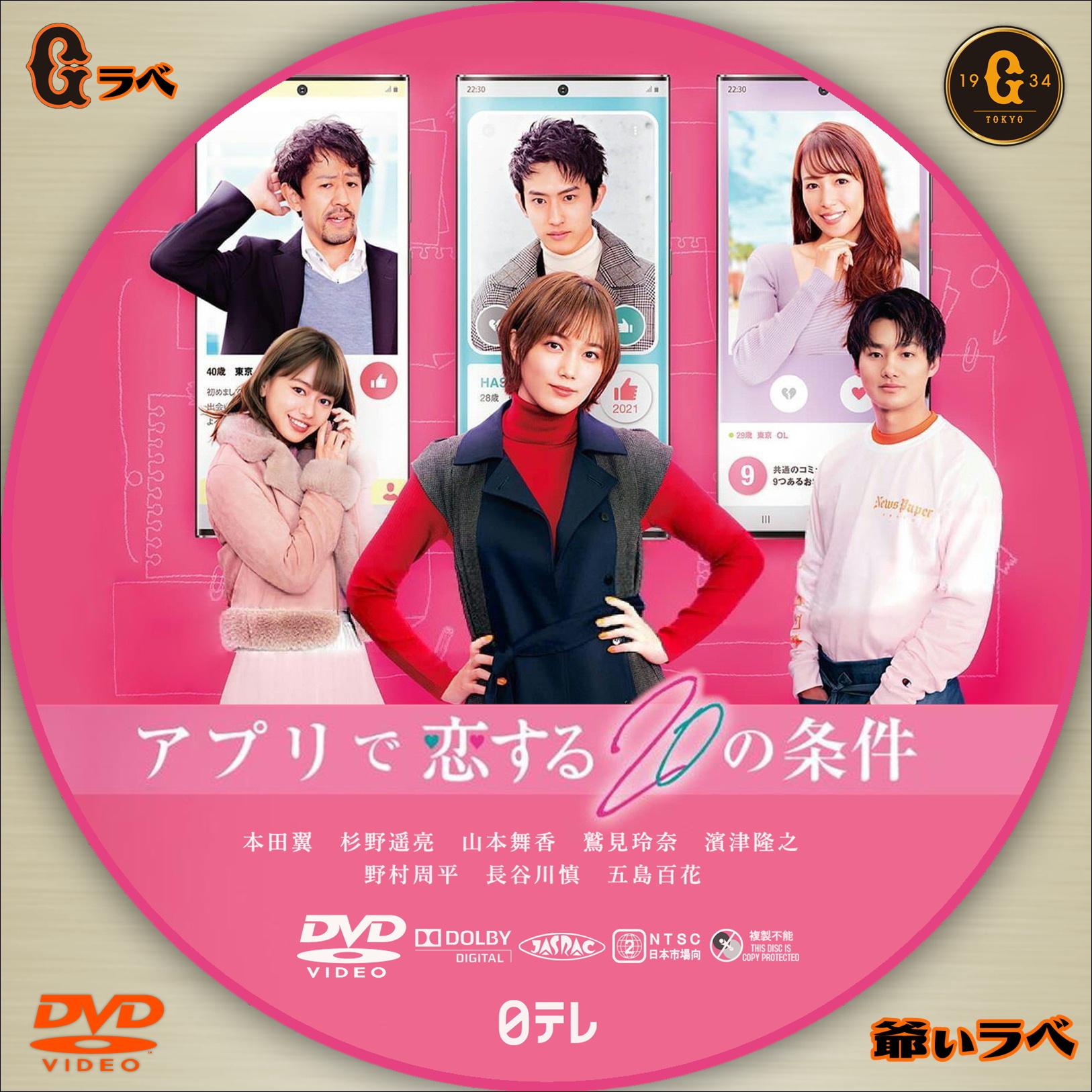 アプリで恋する20の条件(DVD)