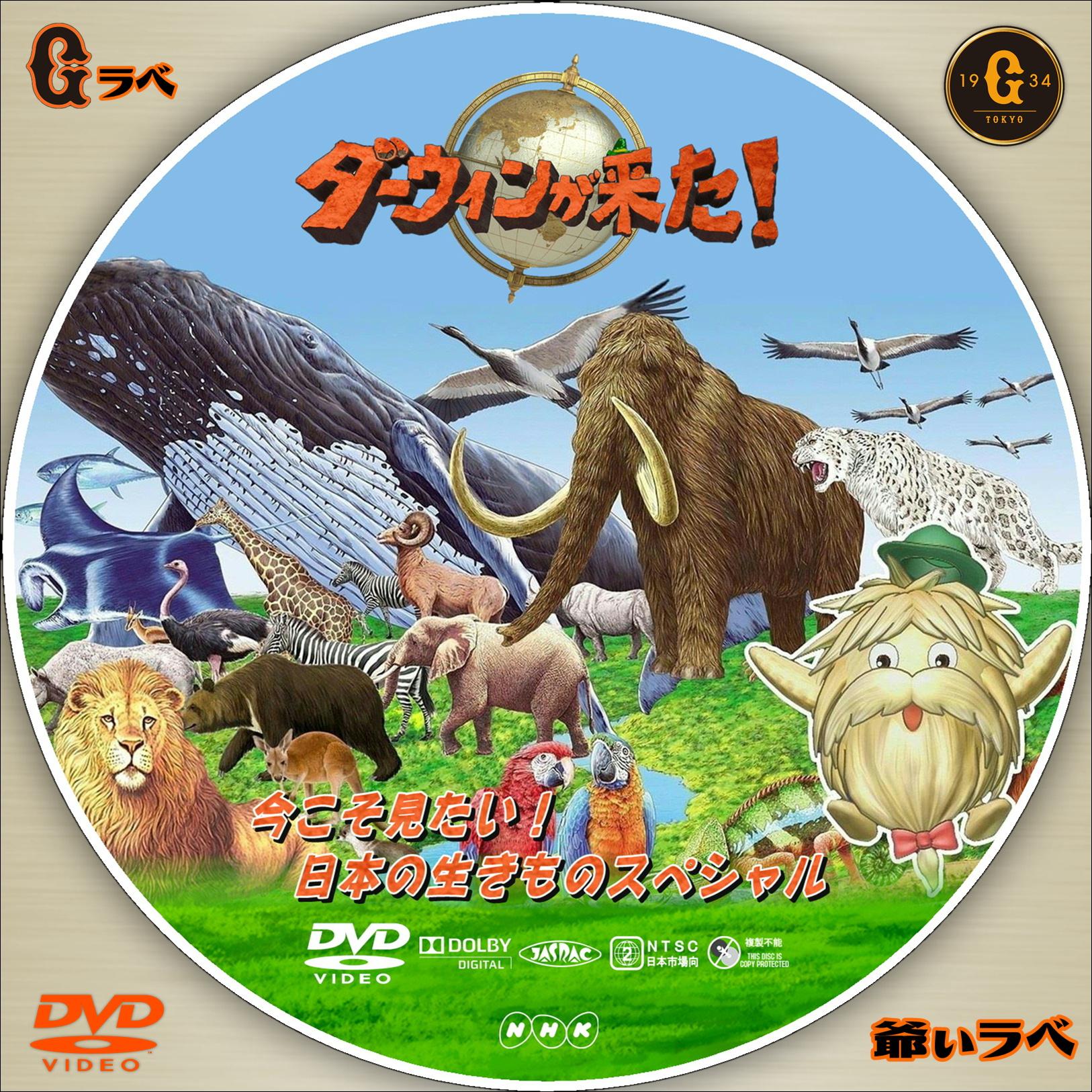 ダーウィンが来た! 今こそ見たい! 日本の生きものSP(DVD)