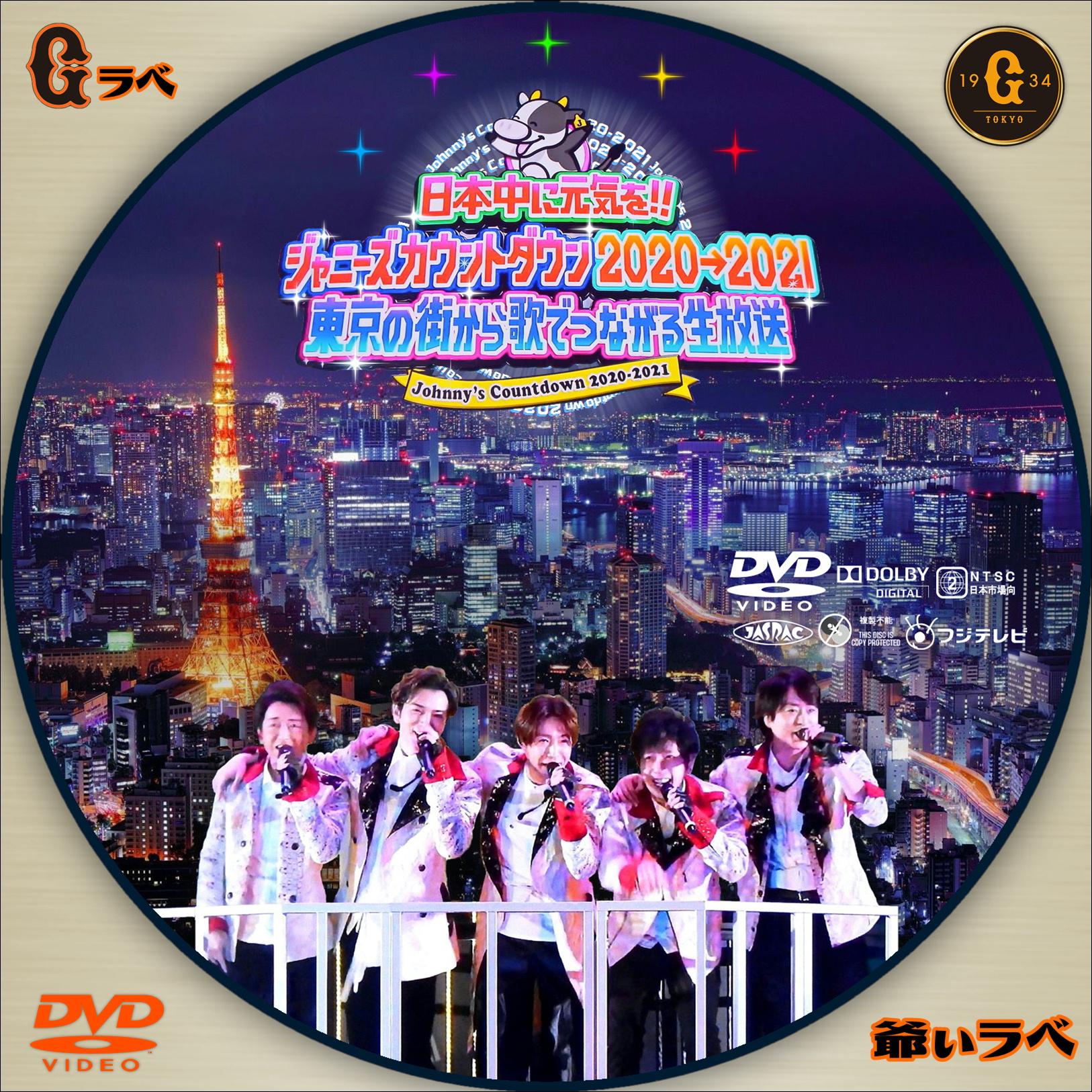 ジャニーズカウントダウン 2020-21(DVD)