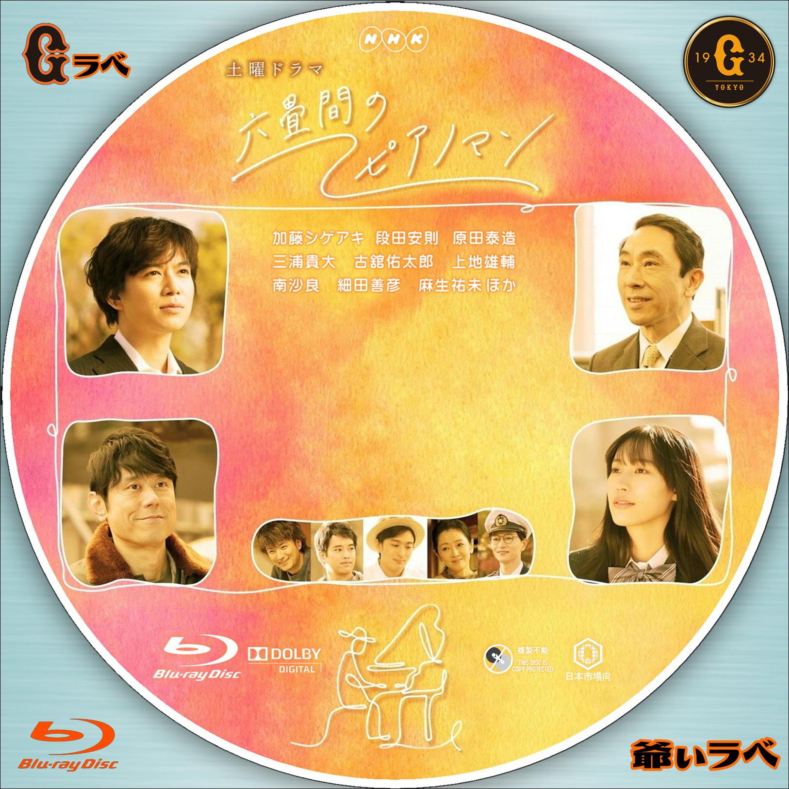NHK 六畳間のピアノマン(Blu-ray)