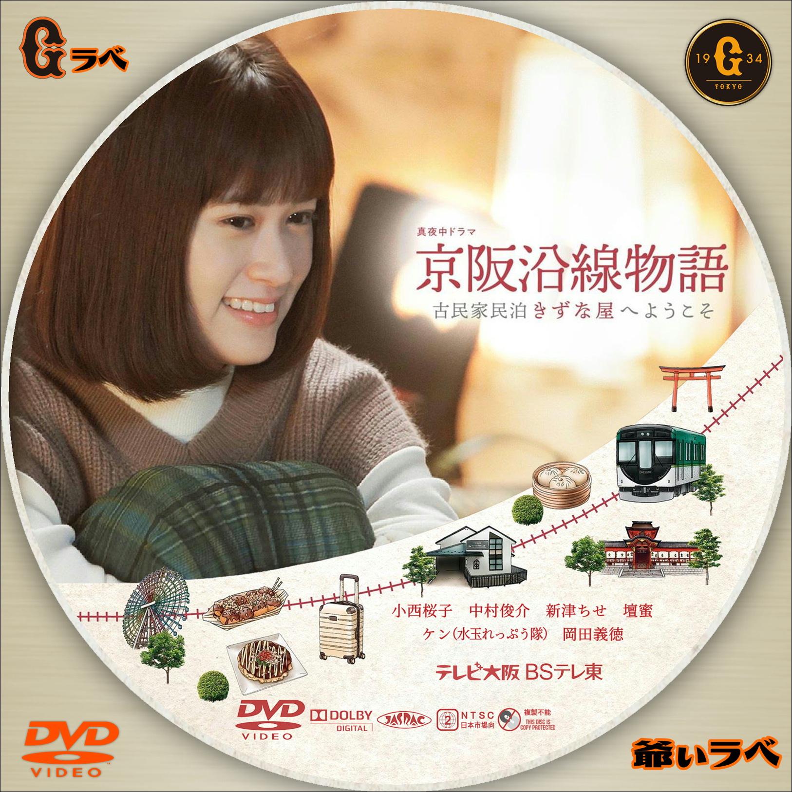 京阪沿線物語(DVD)