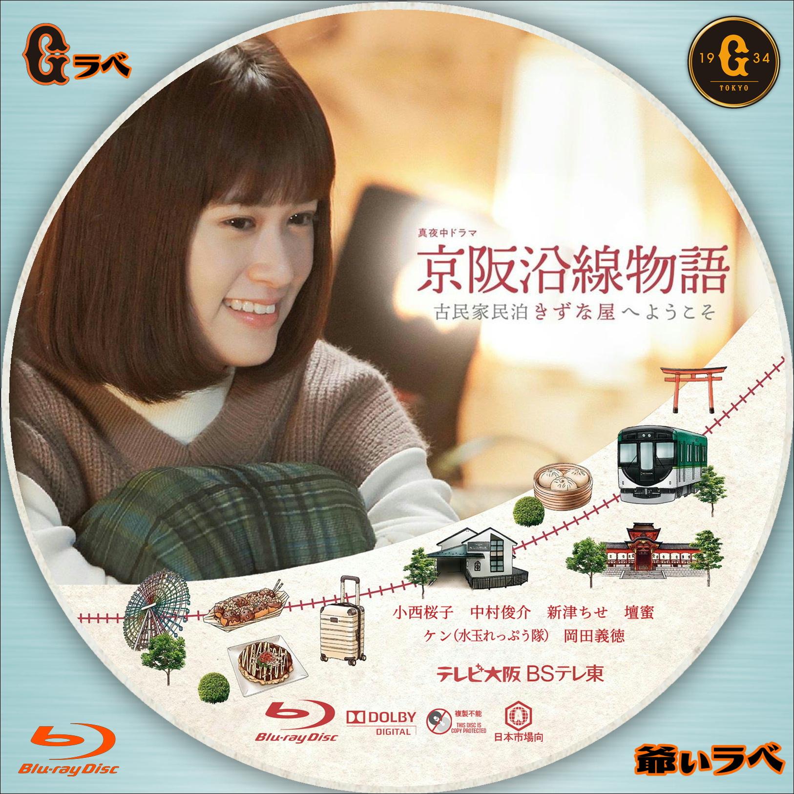 京阪沿線物語(Blu-ray)