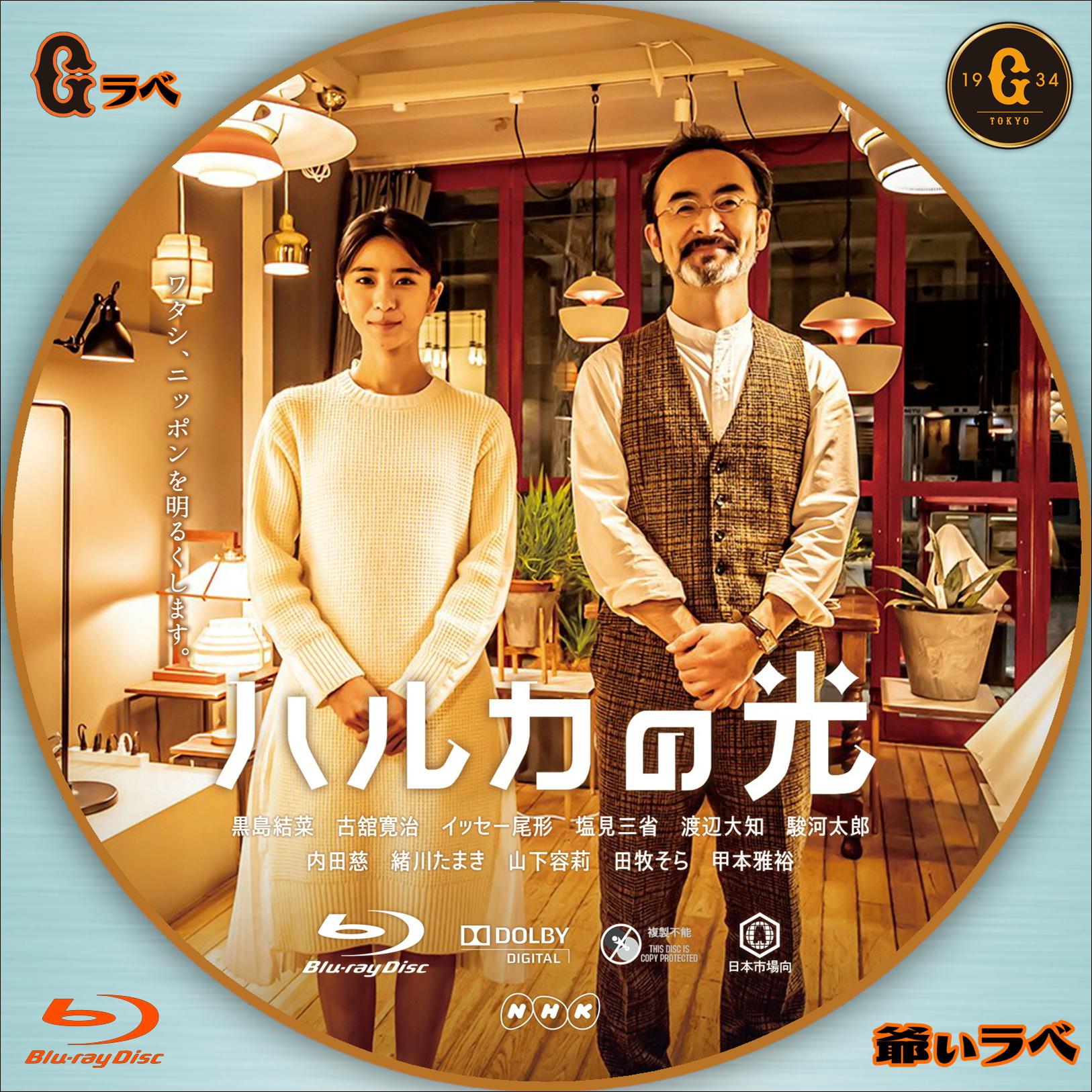 NHK ハルカの光(Blu-ray)