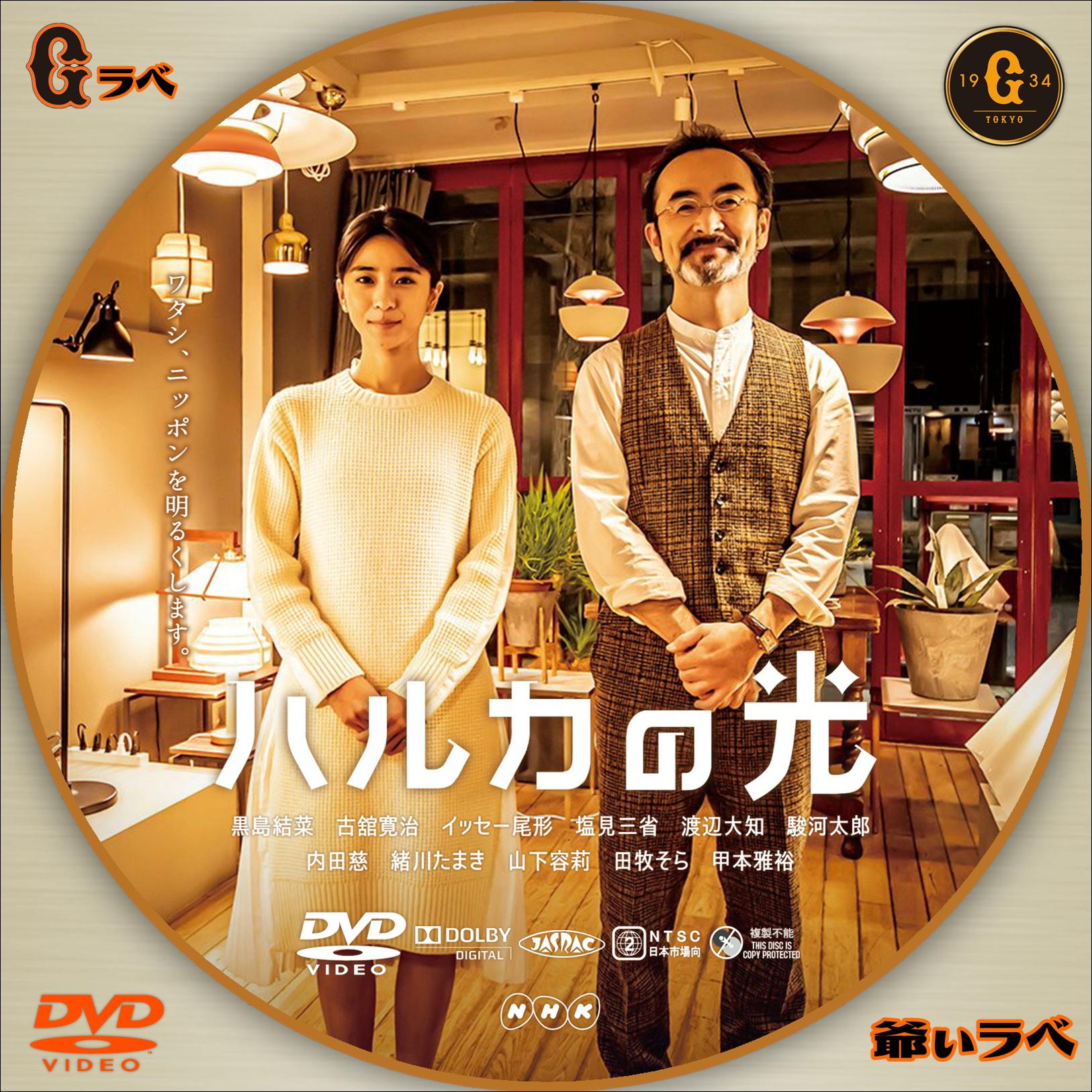 NHK ハルカの光(DVD)