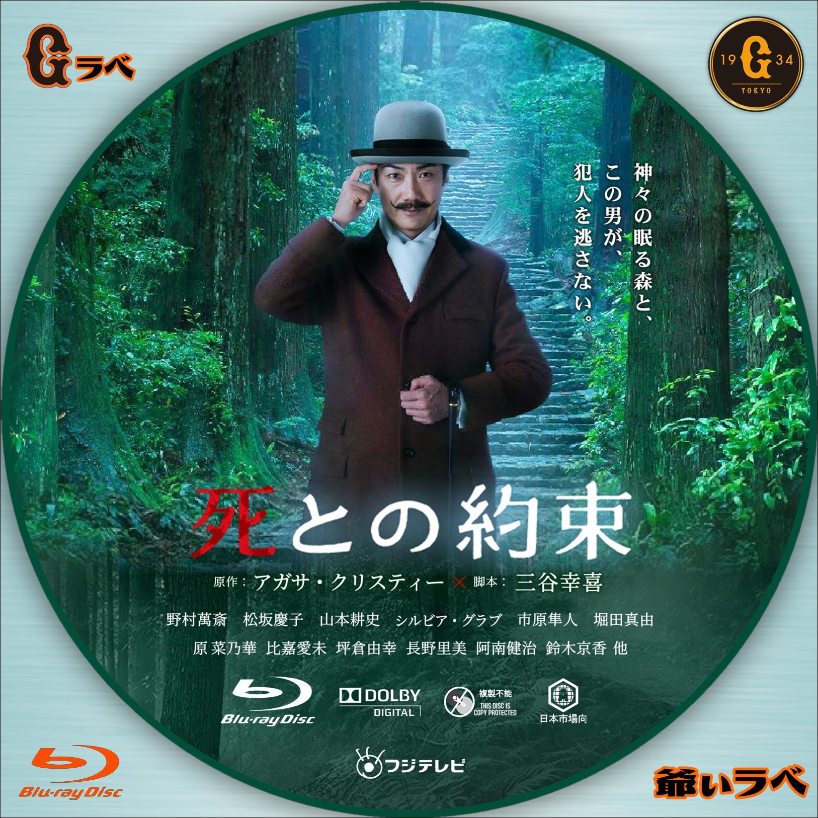 死との約束(Blu-ray)