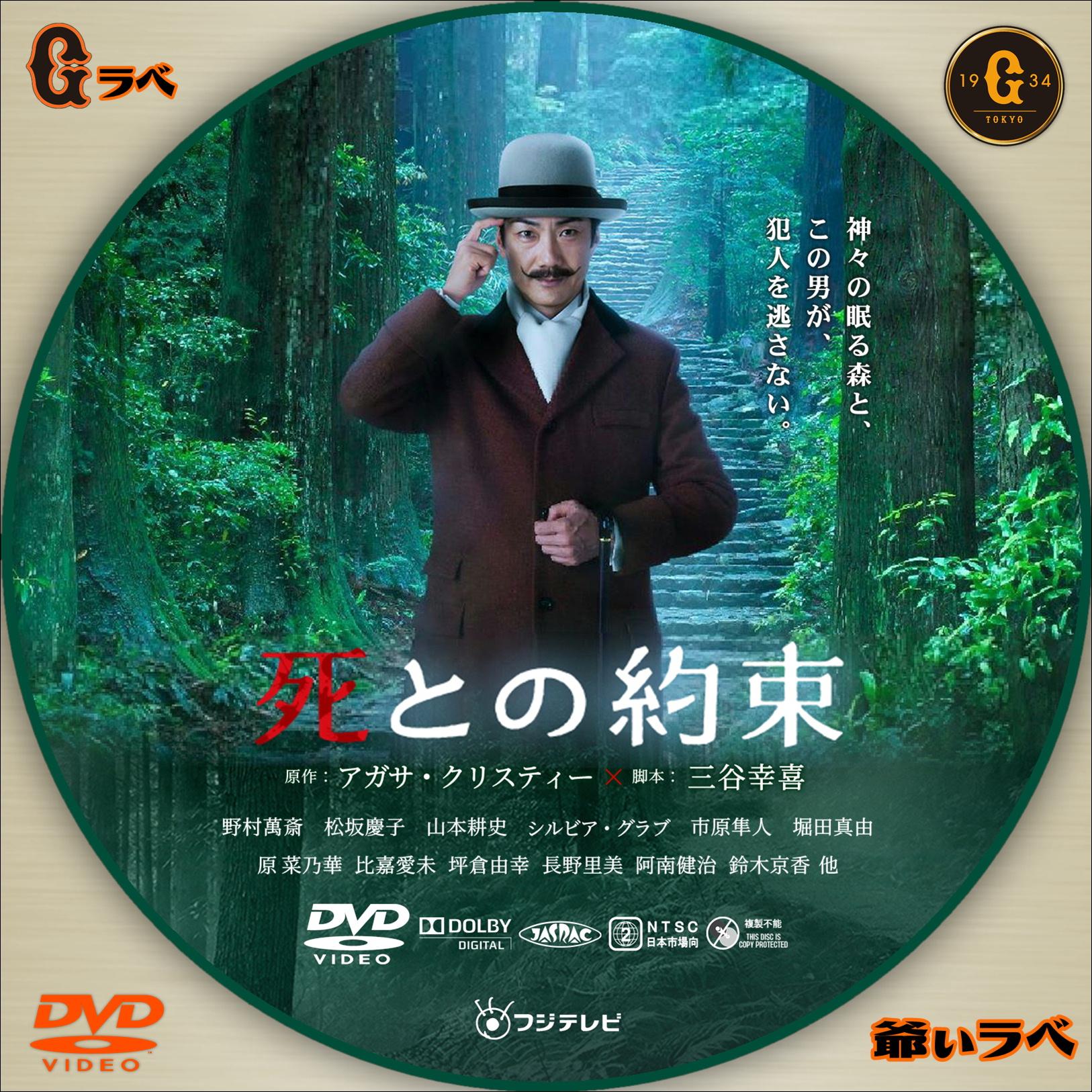 死との約束(DVD)