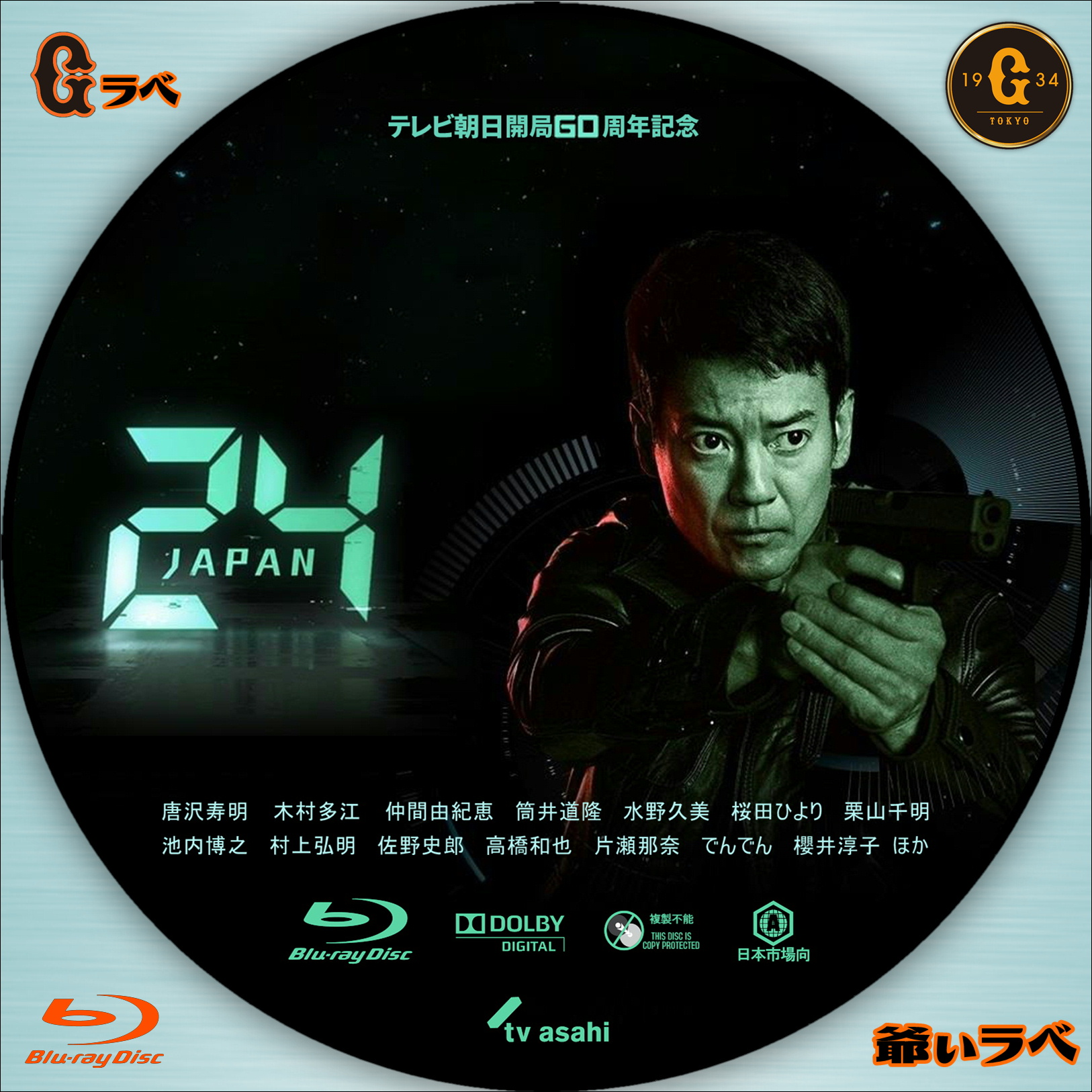 24 JAPAN 修正版(Blu-ray)